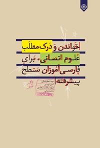خواندن و درک مطلب علوم انسانی، برای فارسیآموزان سطح پیشرفته