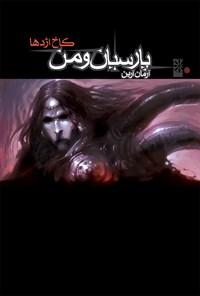 پارسیان و من، جلد اول؛ کاخ اژدها