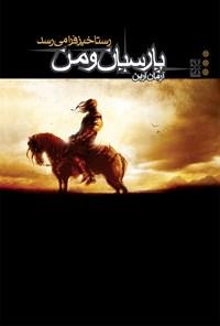 پارسیان و من، جلد سوم؛ رستاخیز فرا میرسد