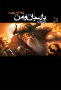 پارسیان و من، جلد دوم؛ راز کوه پرنده