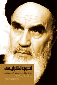 اصولگرایی در اندیشهی امام خمینی(ره)