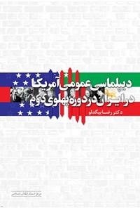 دیپلماسی عمومی آمریکا در ایران در دورهی پهلوی دوم
