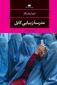 مدرسۀ زیبایی کابل