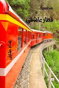 بودنبورگ و قطار عاشقی