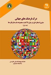 درک فرهنگهای جهانی؛ جلد اول