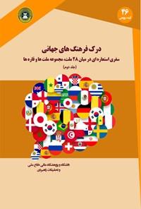 درک فرهنگهای جهانی؛ جلد دوم