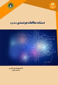 دستنامهی مطالعات هوشمندی؛ جلد اول