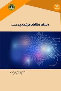 دستنامهی مطالعات هوشمندی؛ جلد دوم