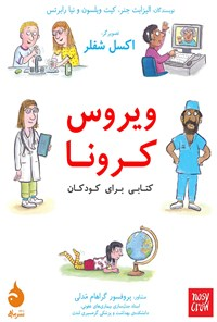 ویروس کرونا؛ کتابی برای کودکان