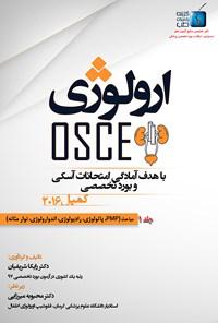 ارولوژی OSCE، جلد ۱