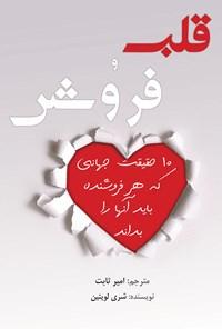 قلب و فروش