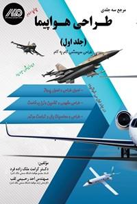 مرجع سه جلدی طراحی هواپیما؛ جلد اول