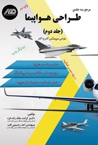 مرجع سهجلدی طراحی هواپیما؛ جلد دوم