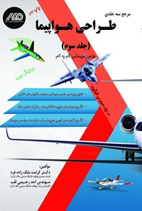 مرجع سهجلدی طراحی هواپیما؛ جلد سوم