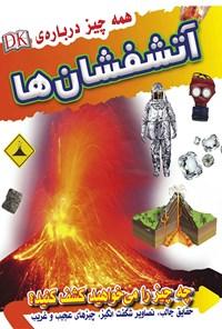 همهچیز دربارهی آتشفشانها