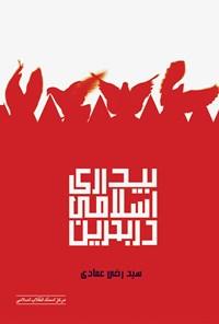 بیداری اسلامی در بحرین