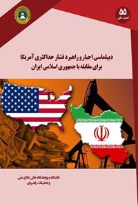 دیپلماسی اجبار و راهبرد فشار حداکثری آمریکا برای مقابله با جمهوری اسلامی ایران