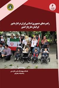 راهبردهای جمهوری اسلامی ایران در ادارهی امور ایرانیان خارج از کشور