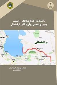 راهبردهای همکاری دفاعی ـــ امنیتی جمهوری اسلامی ایران با کشور ترکمنستان