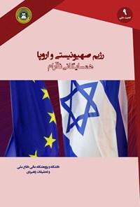 رژیم صهیونیستی و اروپا