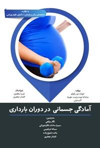 آمادگی جسمانی در دوران بارداری
