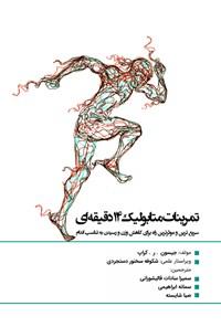 تمرینات متابولیک ۱۴دقیقهای