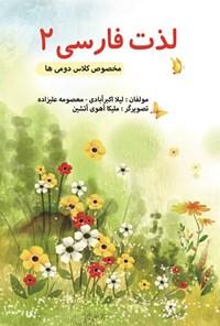 لذت فارسی ۲؛ مخصوص کلاس دومیها