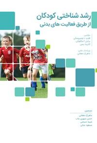 رشد شناختی کودکان از طریق فعالیتهای بدنی