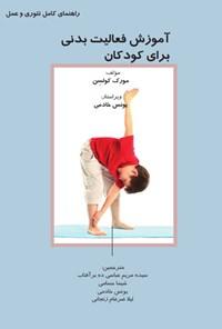 آموزش فعالیت بدنی برای کودکان