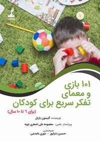 ۱۰۱ بازی و معمای تفکر سریع برای کودکان