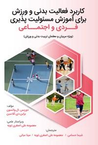کاربرد فعالیت بدنی و ورزش برای آموزش مسئولیتپذیری فردی و اجتماعی