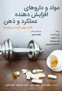 مواد و داروهای افزایشدهندهی عملکرد و ذهن