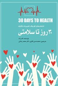 ۳۰ روز تا سلامتی