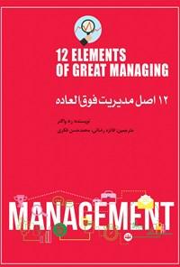 ۱۲ اصل مدیریت فوقالعاده