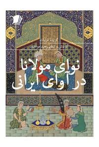 نوای مولانا در آوای ایرانی