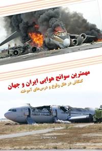 مهمترین سوانح هوایی ایران و جهان