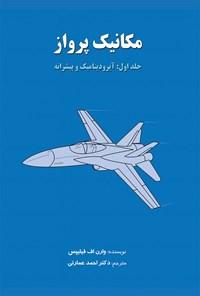 مکانیک پرواز؛ جلد اول