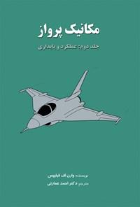 مکانیک پرواز؛ جلد دوم