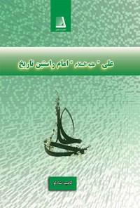 علی (علیهالسلام)؛ امام راستین تاریخ