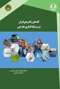 گفتمان راهبردی ایران در سرمایهگذاری خارجی
