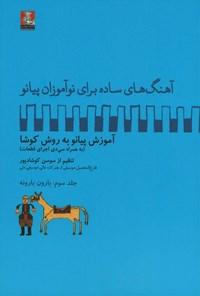 آهنگهای ساده برای نوآموزان پیانو، جلد سوم؛ باورن بارونه