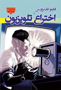 فایلو فارنزورس و اختراع تلویزیون
