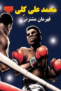 محمد علی کلی، قهرمان مشتزنی
