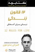 دوازده قانون زندگی