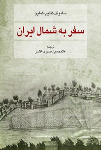سفر به شمال ایران