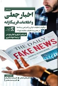 اخبار جعلی و اطلاعات فریبکارانه