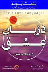۵ زبان عشق