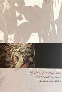 مجلس شهادت مسلمبنعقیل (ع)