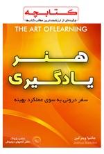 هنر یادگیری