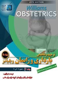 ترجمه و تلخیص بارداری و زایمان ویلیامز ۲۰۱۸؛ جلد ۲